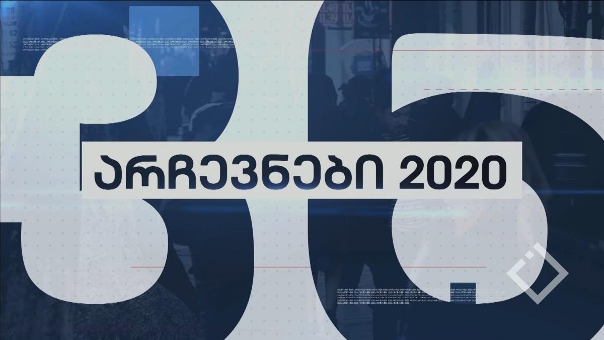 არჩევნები 2020 - ტოკ-შოუ